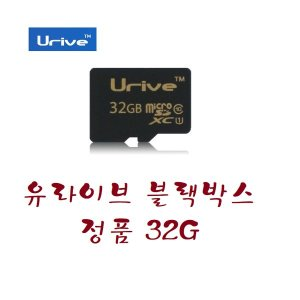 유라이브 블랙박스 정품 메모리카드 32g