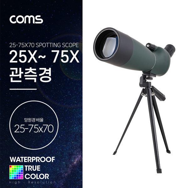25배~75배 줌 망원경 단망경 관측경/삼각대 생활방수