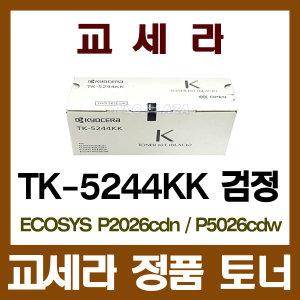 교세라 정품토너 TK-5244KK/검정/P5026cdn/P5526cdn/P