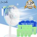 얼음바람 제조기 물통12P 선풍기에 간단장착/냉풍기