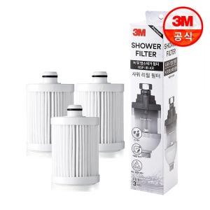 3M 프리미엄 샤워 리필필터 3개 (녹/염소/중금속 제거)