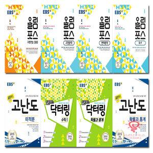 2020 EBS 올림포스 (닥터링   고난도) 국어 문학 독서 수학 영어독해 시리즈 중 선택