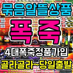 폭죽 300발 불꽃 놀이 파티용품 이벤트 용품 연발