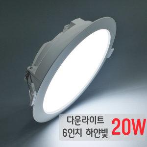 LED 다운라이트 매입등 매립등 6인치 20W 주광색