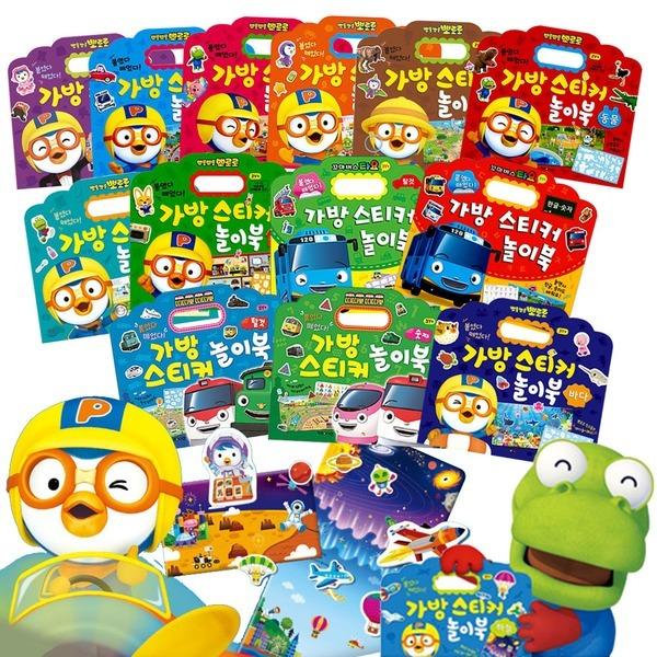 뽀로로 타요 띠띠뽀 띠띠뽀 가방 스티커 놀이북