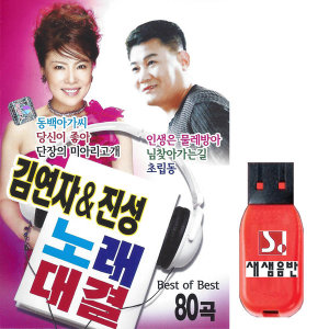 USB 김연자 진성 노래대결 80곡 효도라디오 차량용mp3