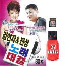 SD카드 김연자 진성 노래대결 80곡 효도라디오 mp3칩