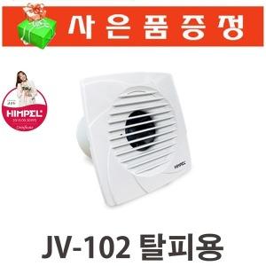 힘펠환풍기 욕실/화장실/창고용 습기제거 JV-102탈피용
