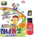 SD카드 KBS TV 하나둘셋 유치원 동요 82곡 mp3 노래칩