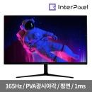 모니터 IP3240 게이밍 무결점 FHD/165Hz/80.1cm/PVA