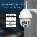 ICSEE PTZ 실외용 IP카메라 무선CCTV 200만화소 풀HD