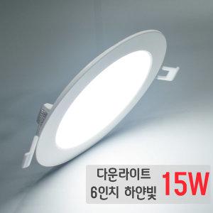 LED 다운라이트 매입등 매립등 6인치 15W 주광색