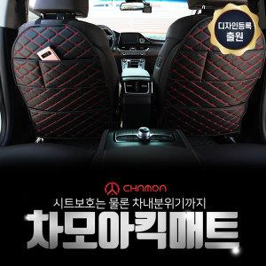 자동차 킥매트 시트커버 보호 업그레이드형