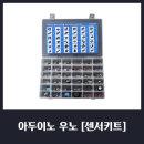 코딩교육용 아두이노 우노 R3 37종  센서키트