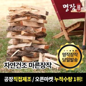 당일발송/공장직영 캠핑용 참나무장작/캠핑장작
