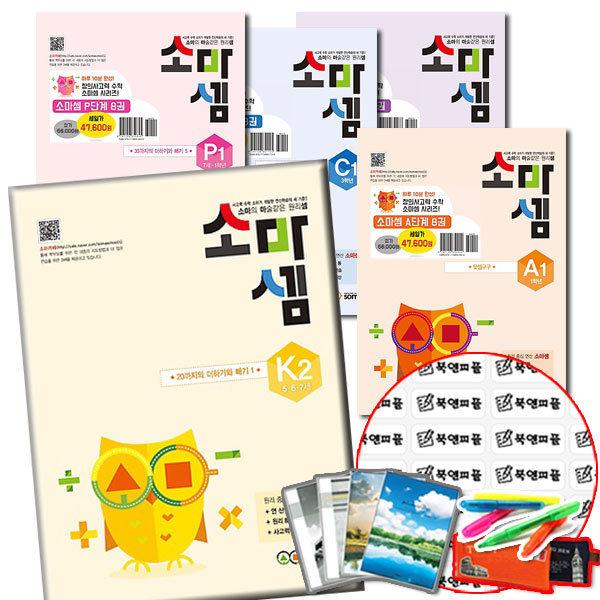 15%카드할인+선물) 소마셈 P K A B C 단계별 수학연산 soma(개정판) / 유아 5세~초등3학년