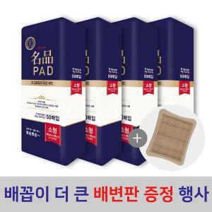 국산 명품 소형패드 200매 강아지 애견 배변 용품