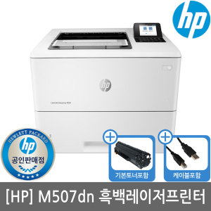 레이저프린터 M507DN 유선네트워크/양면인쇄/IP