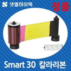카드프린터 SMART30 정품 칼라리본 SMART-30S YMCKO