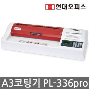 국산프리미엄 A3코팅기 PhotoLami-336PRO 6롤코팅기계