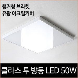 클라스 투 LED 50w 방등 주광색