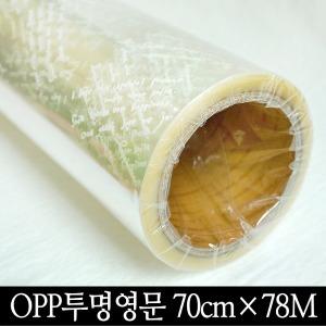 OPP 투명 영문 롤 포장지 70cm 78M 40미크론/꽃포장지
