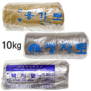 10kg 찰흙 옹기토 청자토 백자토 대용량찰흙