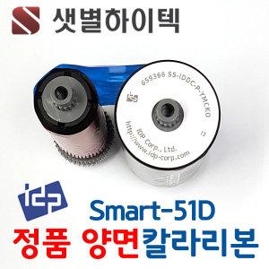 스마트카드프린터 SMART51 양면 칼라리본 SMART-51D