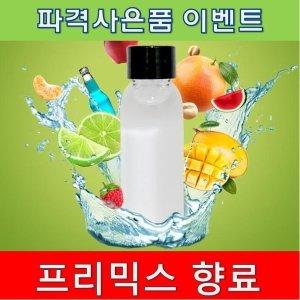 프리믹스 향료 액상/식품첨가물