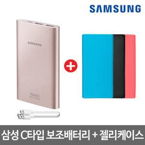 삼성 보조배터리 10000 대용량 핸드폰 휴대폰 C타입