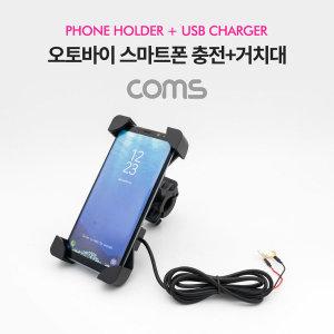 Coms 오토바이/자전거용 스마트폰 충전 거치대(USB 포