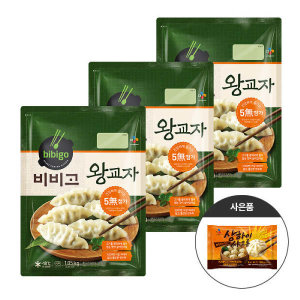 (현대Hmall) CJ제일제당  비비고 왕교자1.05kg X 3 +  증정 상하이샤오롱