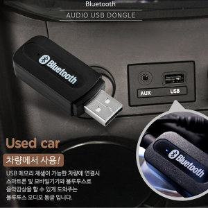 블루투스 USB 오디오 사운드 리시버 무선 카팩 APIT435