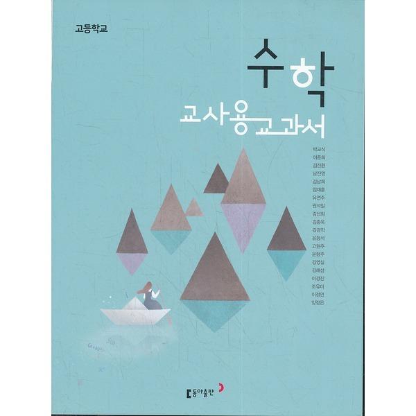 동아출판 고등 2018년도 개정 고등학교 수학 교사용 교과서 (동아 박교식외)