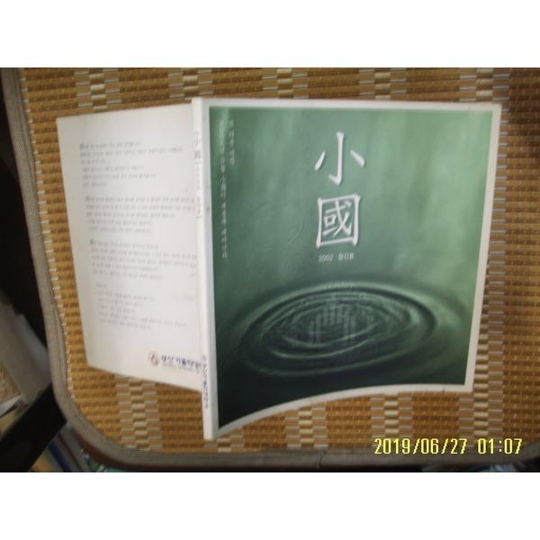 헌책/ 부산가톨릭대학교 / 소국 2002 창간호 -설명란참조