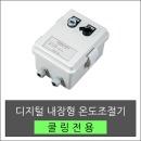 매립고저쿨링 전기제어 온도컨트롤 온도조절기