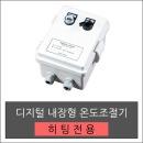 매립고저히팅 전기제어 온도컨트롤 온도조절기