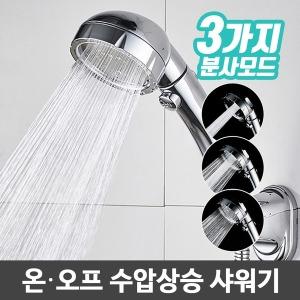 3모드온오프 샤워헤드/욕실 수압상승 절수 샤워기헤드