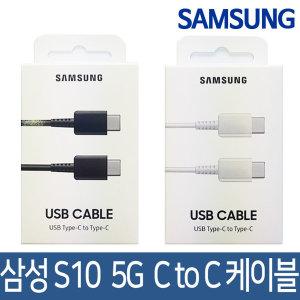 삼성정품 C타입 C to C 케이블/S10 5G/EP-DA705/블랙