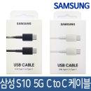 삼성정품 C타입 C to C케이블/S10 5G/EP-DA705/화이트