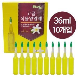 1+1국산 식물영양제10P _36ml 화분영양제 식물 비료