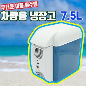 7.5L 차량용 냉장고 온장고