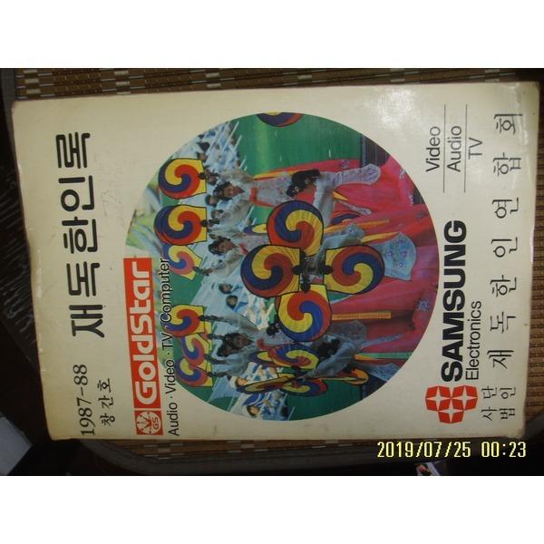 헌책/ 팬 코리아여행사 재독한인연합회 / 재독한인록 창간호 1987-88 -사진참조.설명란참조