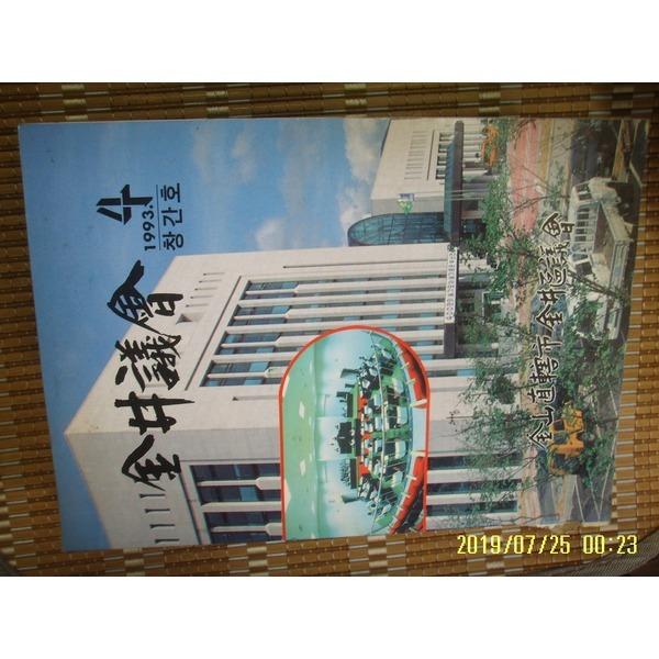 헌책/ 부산직할시 금정구의회 / 금정의회 창간호 1993.4 -설명란참조