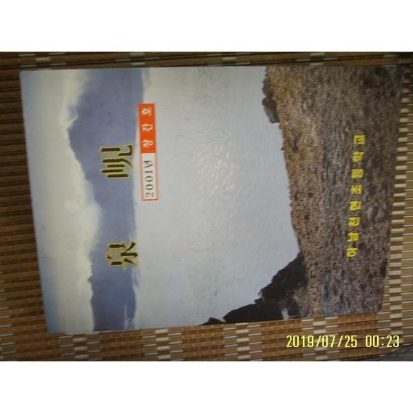 헌책/ 하남천현초등학교 / 천현 창간호 2001 -설명란참조