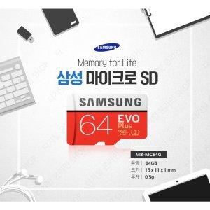 삼성 EVO PLUS 64GB 초고속 2019(New) 4K U3 최신형