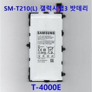 삼성갤럭시탭3_SM-T210L_T4000E_태블릿_밧데리_배터리