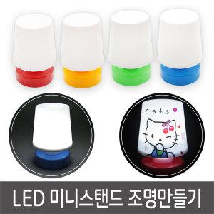 LED 미니스탠드 조명 램프 방등 만들기 그리기 꾸미기