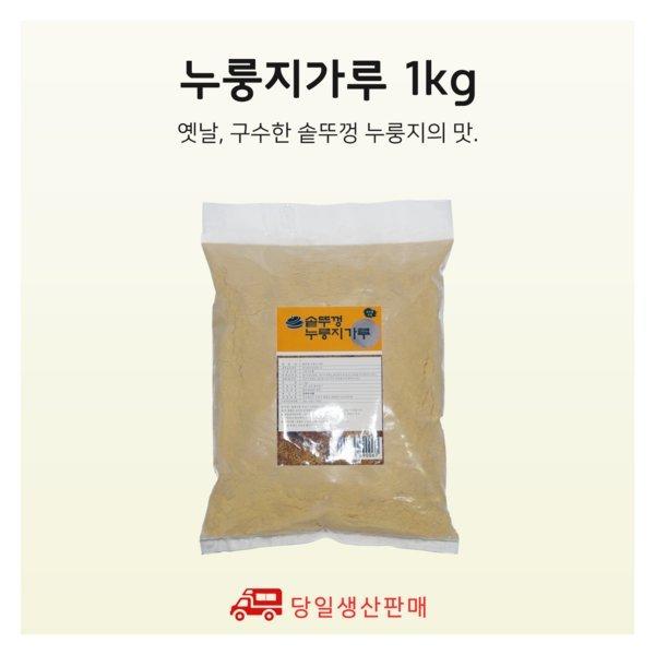 금바우 솥뚜껑 누룽지가루 1kg (오늘의특가)