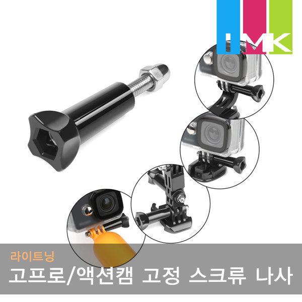 라이트닝 SCREW-35 고프로/액션캠 고정 스크류 나사